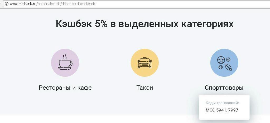 Мтс банк мтс деньги кэшбэк
