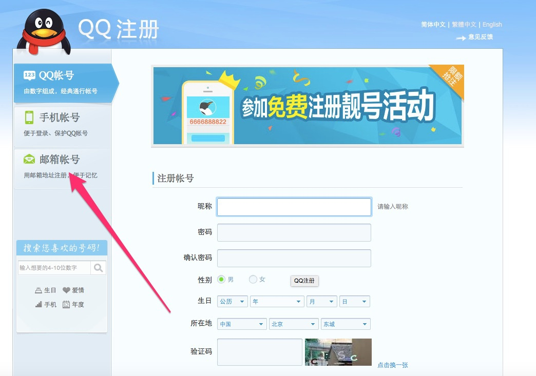 Китайский виртуальный номер онлайн