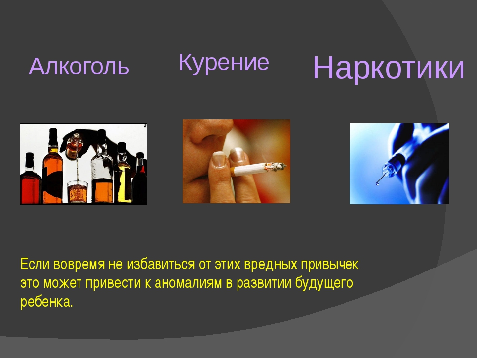 Проблема алкоголизма и табакокурения