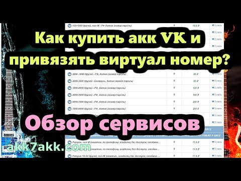 Как купить виртуальный номер телефона