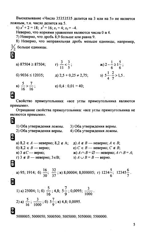 Гдз по математике 6 класс решебник дорофеева шарыгина ответы