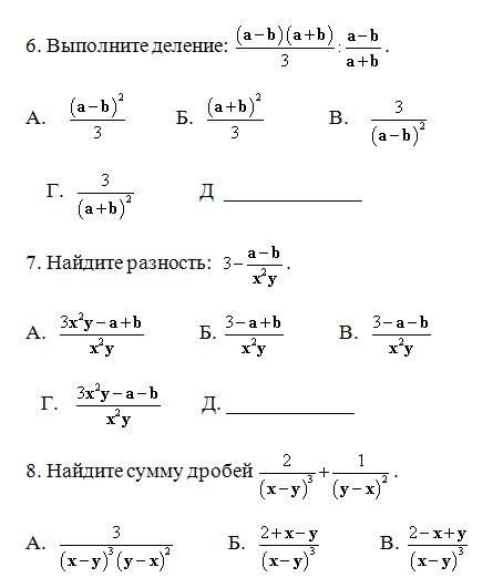 Итоговый тест за курс 8 класса по математике ответы