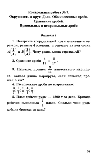 Итоговая контрольная работа по математике для 7 класса с решением
