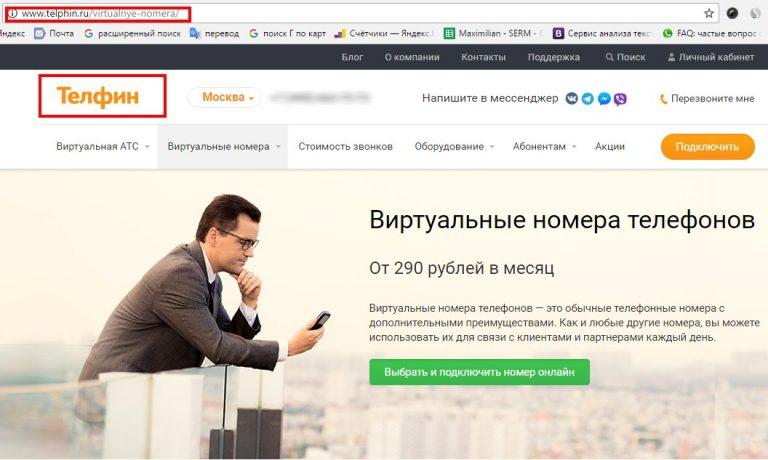 Сервис виртуальных номеров телефона