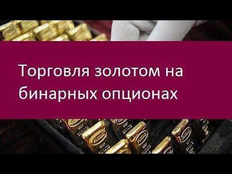 Особенности торговли золотом на форексе