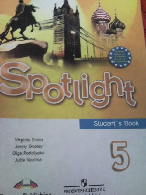 Учебник английского spotlight - СКАЧАТЬ, ЧИТАТЬ
