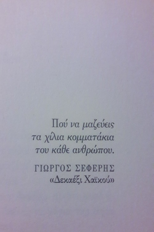 Ancient Greece - Quotes