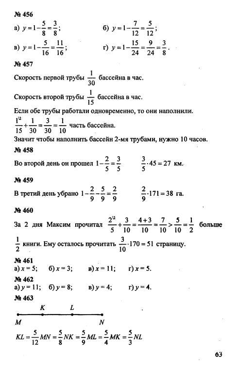 Математика гдз 6 класс зубарева мордкович зубрилка