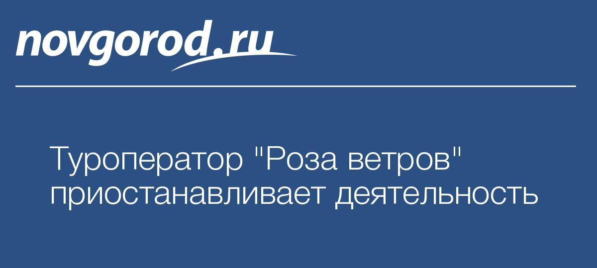 роза ветров туроператор официальный сайт пятигорск
