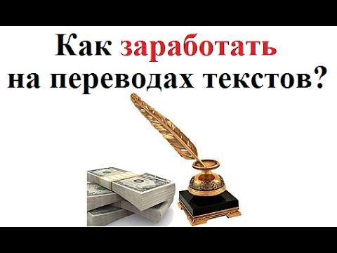 Заработать в интернете на переводах языка