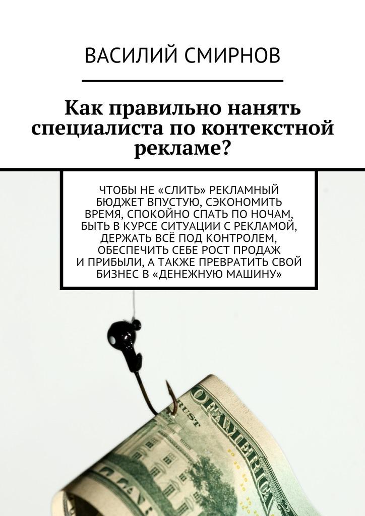 Смирнов прибыльная контекстная реклама скачать