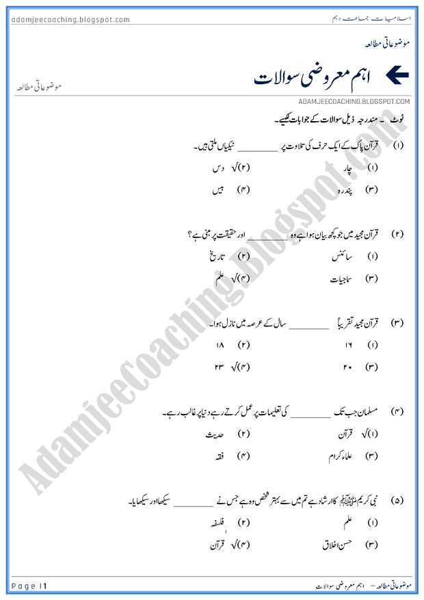 Pedagogy mcqs with answers in urdu