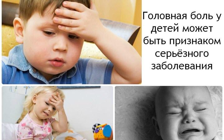 У ребенка температура и голова болит что делать