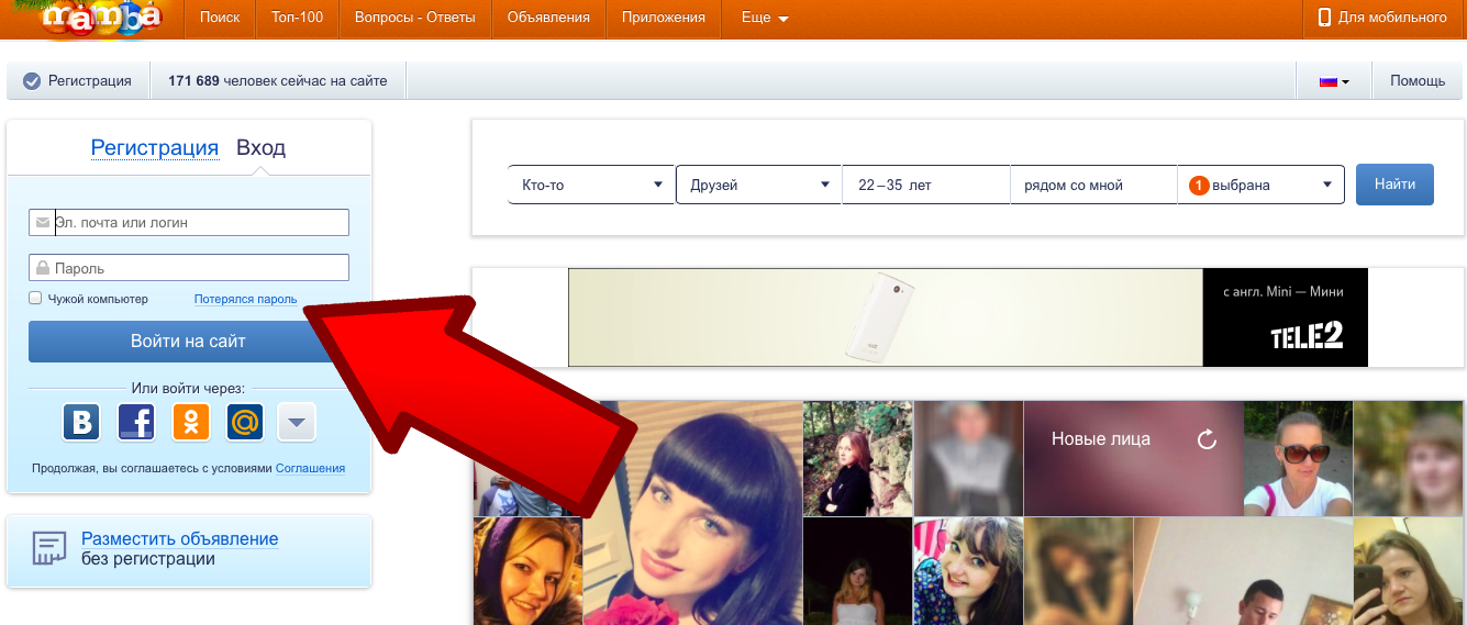Мамба моя страница вход на сайт знакомства бесплатно