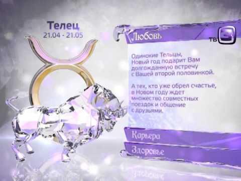 Любовный гороскоп для женщины телец