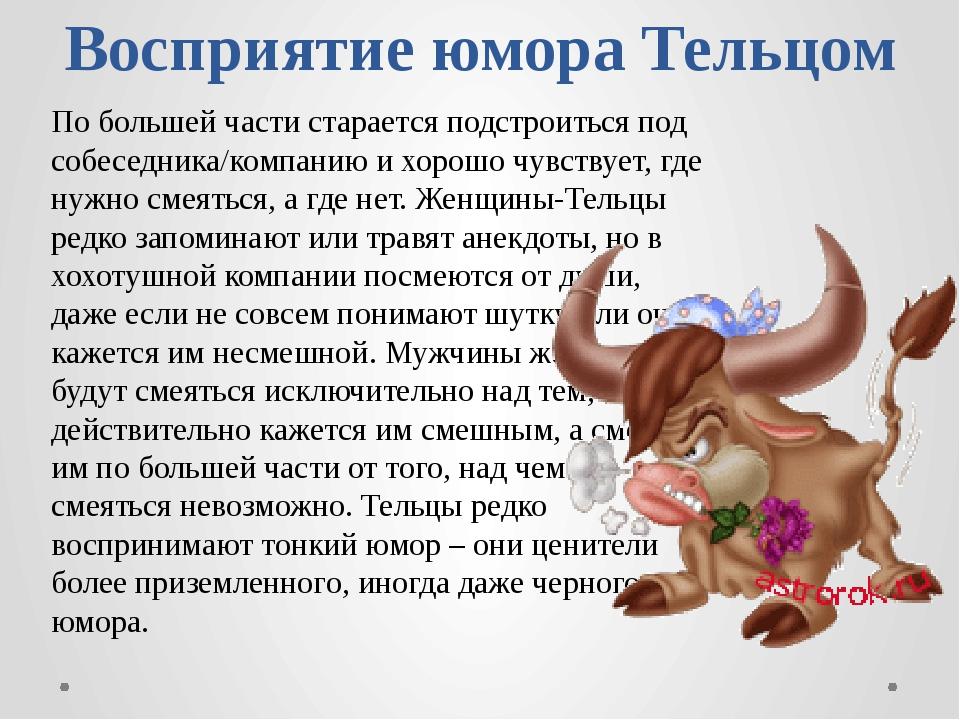 Гороскоп   2018 телец женщи  телец