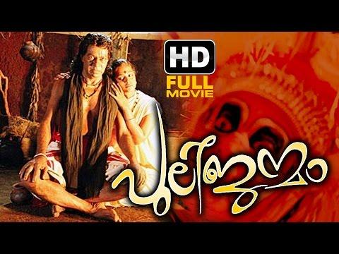 test malayalam movies full movie videos - Watch