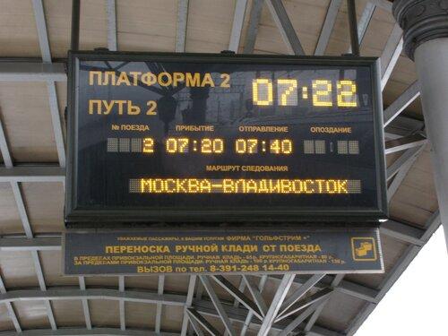 билет на поезд бугульма нижневартовск