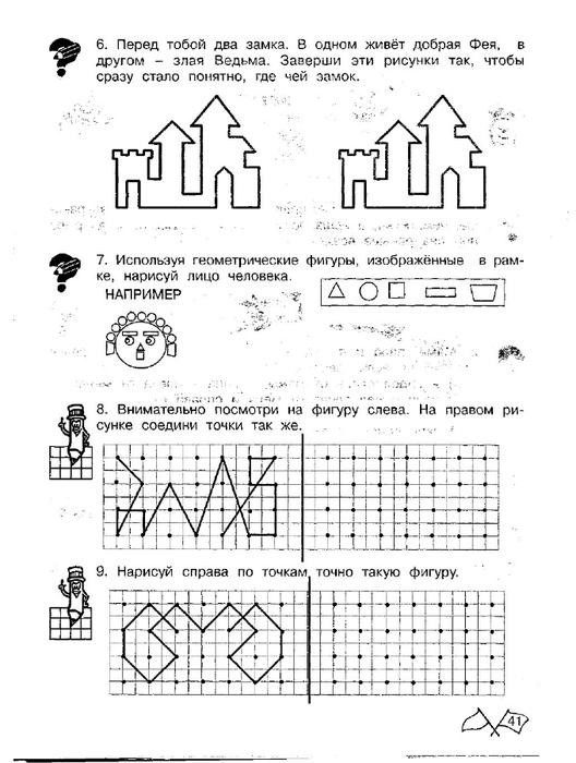 Логические задания по математике с ответами для 7 классов