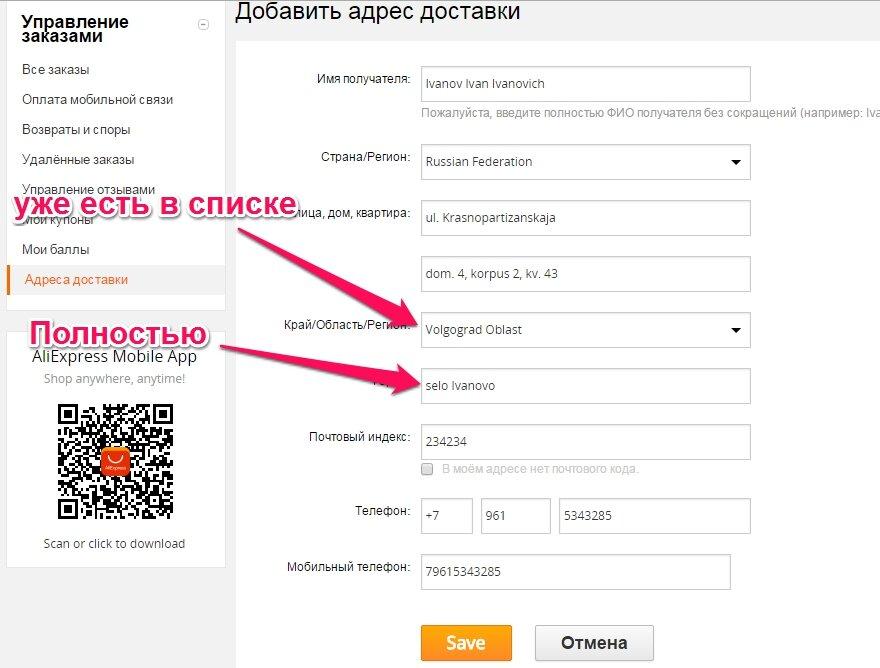 Регистрация с телефона на алиэкспресс