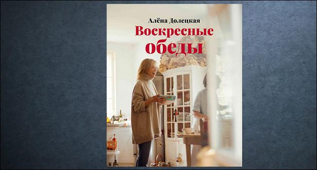 «Воскресные обеды» Алены Долецкой