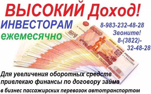 Займы в томске без отказа на карту