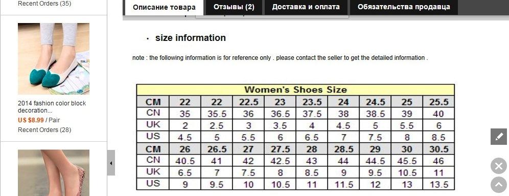 Как измерить размер обуви для алиэкспресс