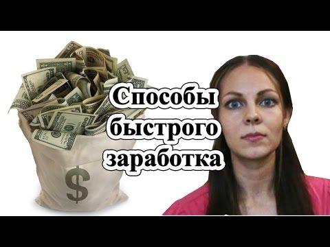Как заработать денег через интернет быстро