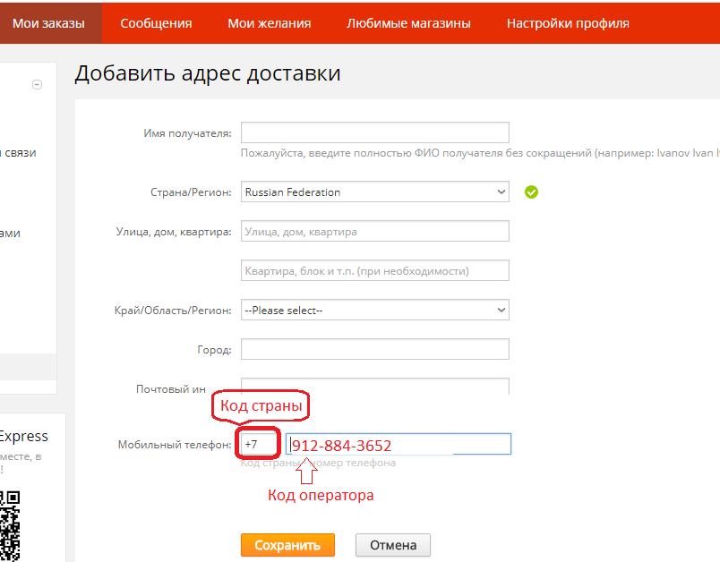 Код страны код города номер телефона казахстан для алиэкспресс
