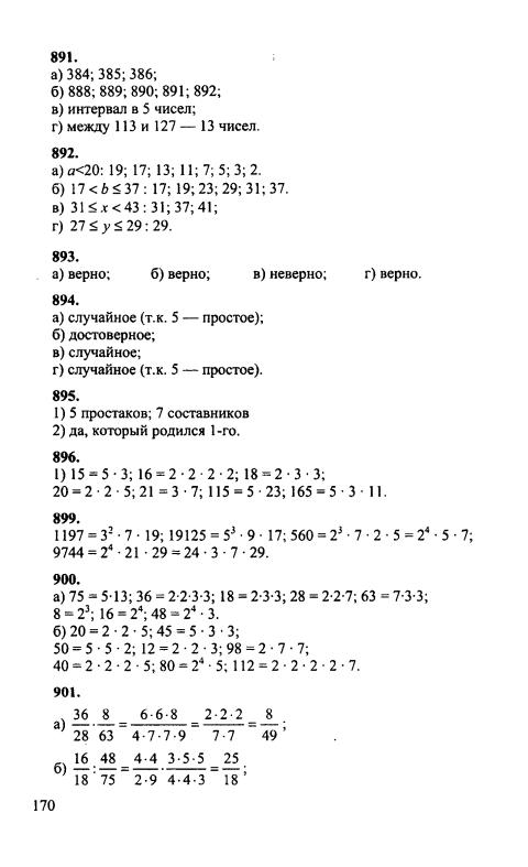 Гдз по математике зубарева 6 класс работа