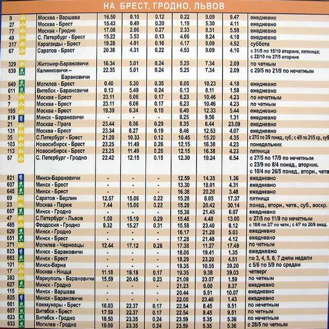 поезд львов москва расписание стоимость билетов