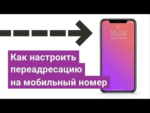 Переадресация с виртуального номера на мобильный бесплатно