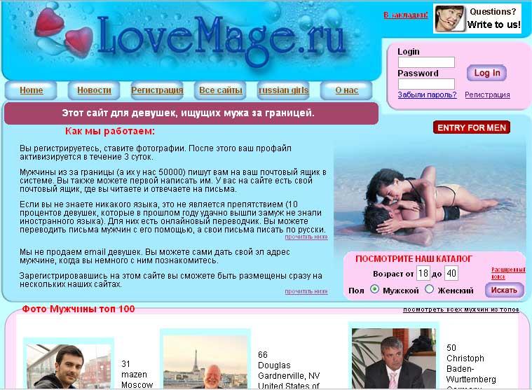 Какой самый лучший сайт знакомства с иностранцами