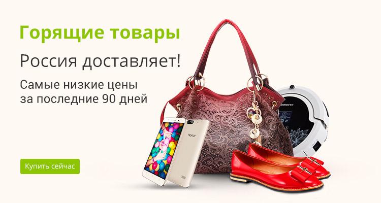 Алиэкспресс интернет магазин на русском сумки распродажа