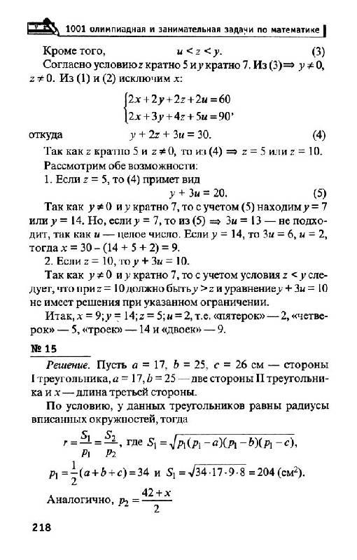 Олимпиадные задачи с решениями по математике 7 класс