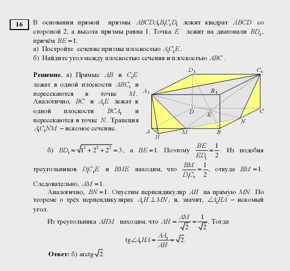 Решение заданий в 8 егэ по математике