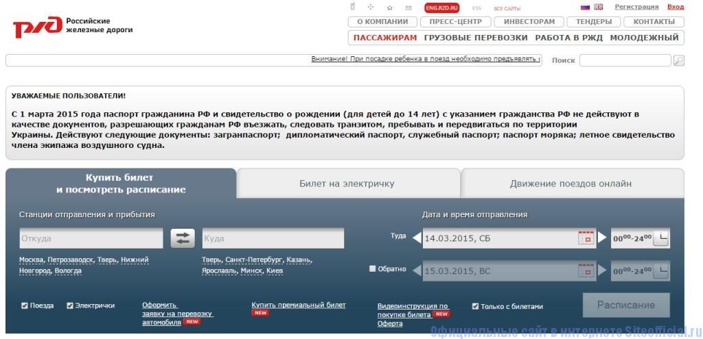 Официальный сайт железнодорожных билетов