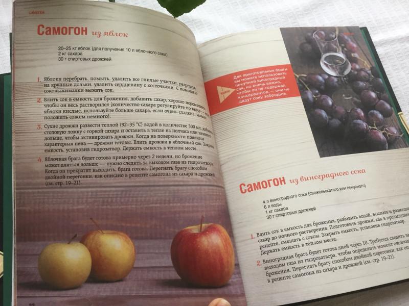 Самогон пошаговый рецепт с фото