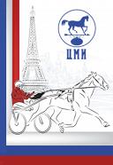 XXI Дни Франции в России на Центральном Московском Ипподроме