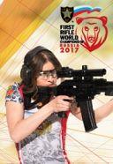 Первый Чемпионат мира по практической стрельбе из карабина 2017. Абонемент 01-11 июня