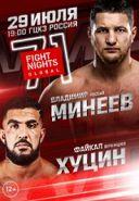 Fight Nights Global 71