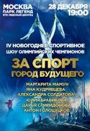 IV Шоу Олимпийских чемпионов «За спорт! Город будущего»