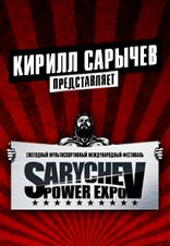 SARYCHEV POWER EXPO