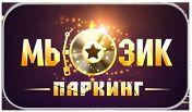 """Конкурс """"МЬЮЗИК ПАРКИНГ 2019"""". Дистанционный тур"""