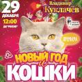 Новый год и кошки- Московский театр кошек Куклачёва