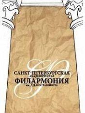 Российский ансамбль старинной музыки п/у В.Шуляковского