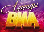 «Легенды ВИА»: Анатолий Алешин, Наталья Нурмухамедова, «Поющие сердца», «Здравствуй, песня»