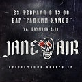 JANE AIR + все хиты