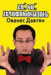 «StandUp»: Ованес Давтян