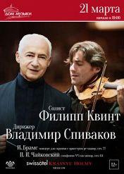 Филипп Квинт и Владимир Спиваков
